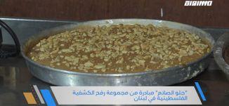 """جولة رمضانية: """"حلو الصائم"""" مبادرة من مجموعة رفح الكشفية الفلسطينية في لبنان"""