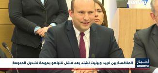 أخبار مساواة: المنافسة بين لابيد وبينيت تشتد بعد فشل نتنياهو بمهمة تشكيل الحكومة