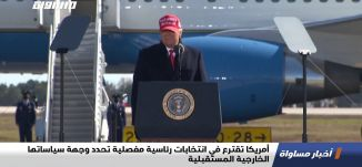 أمريكا تقترع في انتخابات رئاسية مفصلية تحدد وجهة سياساتها الخارجية المستقبلية،تقرير،اخبارمساواة،3.11