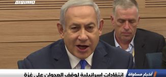 انتقادات إسرائيلية لوقف العدوان على غزة،اخبار مساواة 6.5.2019، قناة مساواة