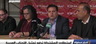استطلاع: المشتركة ترفع تمثيل الأحزاب العربية،الكاملة،اخبار مساواة ،27-06-2019،مساواة