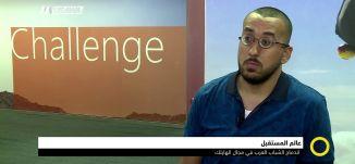 تقرير :  قصة نجاح الشاب باسل شاهين في مجال الهايتك ، صباحنا غي14-8-2018-قناة مساواة