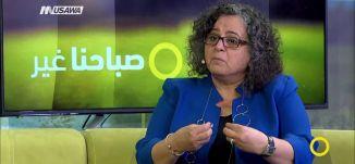 ماذا نعني بالفعاليات النسوية ؟ - عايدة توما ،صباحنا غير،8.3.2018 -  قناة مساواة الفضائية