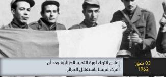 1962-إعلان انتهاء ثورة التحرير الجزائرية بعد ان اقرت فرنسا باستقلال الجزائر-ذاكرة في التاريخ- 03.07.