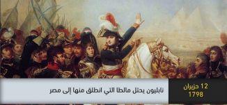 1798 نابليون يحتل مالطا التى انطلق منها الى مصر - ذاكرة في التاريخ -12-6-2019
