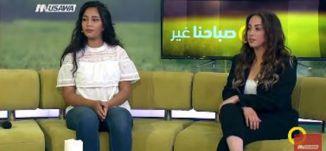 موهبة أزياء وموهبة غناء صاعدة - فيفيان مطانس،مايا دبس صباحنا غير -17.10.2017-  قناة مساوة الفضائية