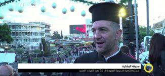 تقرير : مدينة البشارة - مسيرة الناصرة السنوية التقليدية ال 36 لعيد الميلاد المجيد،صباحنا غير،25-12