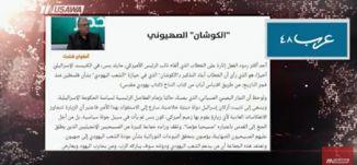 """""""الكوشان"""" الصهيوني، أنطوان شلحت ،مترو الصحافة، 2.2.2018، قناة مساواة الفضائية"""