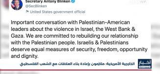 أخبار مساواة: الخارجية الأمريكية.. ملتزمون بإعادة بناء العلاقات مع الشعب الفلسطيني
