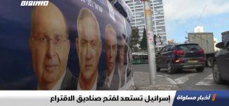 إسرائيل تستعد لفتح صناديق الاقتراع،اخبار مساواة ،01.03.2020،قناة مساواة الفضائية