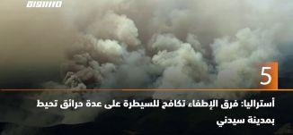 60 ثانية -أستراليا: فرق الإطفاء تكافح للسيطرة على عدة حرائق تحيط بمدينة سيدني،06.12