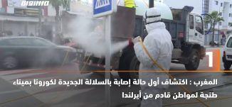 َ60ثانية-المغرب:اكتشاف أول حالة إصابة بالسلالةالجديدة لكورونا بميناء طنجة لمواطن قادم من أيرلندا19.1