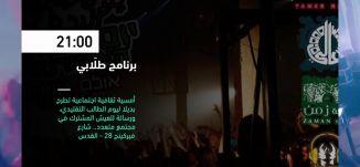 20:00 تاكسي الغرام - فعاليات ثقافية هذا المساء - 09-6-2019 - مساواة