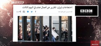 روسيا اليوم : طهران: سنتصدى لمثيري العنف والفوضى ،مترو الصحافة، 31.12.17 - قناة مساواة