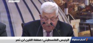 الرئيس الفلسطيني : صفقة القرن لن تمر،اخبار مساواة ،28.01.2020،قناة مساواة الفضائية
