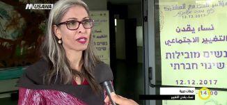 تقرير - جبعات حبيبة  نساء من اجل التغيير -  صباحنا غير،4.1.2018 - قناة مساواة الفضائية