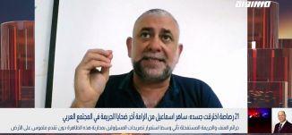 بانوراما مساواة: 21 رصاصة اخترقت جسده..ساهر اسماعيل من الرامة آخر ضحايا الجريمة في المجتمع العربي