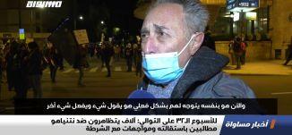 للأسبوع الـ32 على التوالي: آلاف يتظاهرون ضد نتنياهو مطالبين باستقالته ومواجهات مع الشرطة،تقرير،31.01