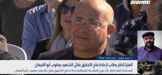 بانوراما مساواة: العليا تنظر بطلب لإعادة فتح التحقيق بقتل الشهيد يعقوب أبو القيعان