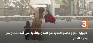 60 ثانية -  كابول: الثلوج تكسو العديد من المدن والأحياء في أفغانستان مع بداية العام  ،07.01.2020،