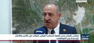 أخبار مساواة : مجلس طرعان يسن قانونا مساعدا لفرض ضرائب على الأمن والأمان يثير جدلا بين المواطنين