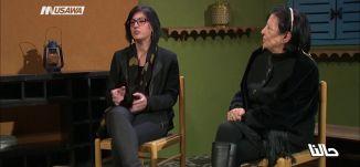 كيف ترى النساء دورها في السلطات المحلية؟ - الكاملة - حالنا -22-2- 2018،  قناة مساواة الفضائية