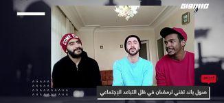 صول باند تغني لرمضان في ظل التباعد الإجتماعي،المحتوى في رمضان،الحلقة 4
