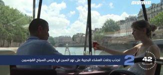 مساواة 60 ثانية: انطلاق رياضة ركوب الأمواج في النهر في بلدة مونتانا غير الساحلية بالولايات المتحدة
