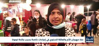 أخبار مساواة: عكا.. مهرجان الأم والعائلة السنوي في إجراءات خاصة بسبب جائحة كورونا
