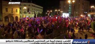 القدس: جموع كبيرة من المحتجين المطالبين باستقالة نتنياهو للأسبوع الرابع والعشرين،الكاملة،اخبار،05.12