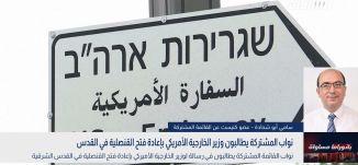 بانوراما مساواة: نواب المشتركة يطالبون وزير الخارجية الأمريكي بإعادة فتح القنصلية في القدس