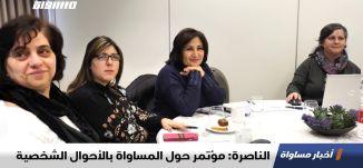 الناصرة: مؤتمر حول المساواة بالأحوال الشخصية ، تقرير،اخبار مساواة،22.01.2020،قناة مساواة