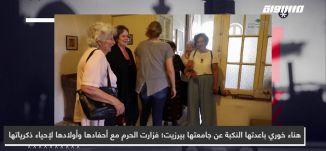 هناء خوري باعدتها النكبة عن جامعتها بيرزيت؛ فزارت الحرم مع أحفادها وأولادها ،المحتوى في رمضان،25