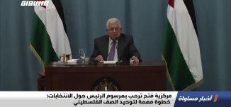 مركزية فتح ترحب بمرسوم الرئيس حول الانتخابات: خطوة مهمة لتوحيد الصف الفلسطيني،اخبارمساواة،25.01.2021