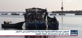 أخبار مساواة : الشؤون المدنية الفلسطينية .. توسعة مساحة الصيد إلى 9 أميال