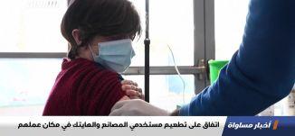 اتفاق على تطعيم مستخدمي المصانع والهايتك في مكان عملهم،اخبارمساواة،12.02.2021،مساواة