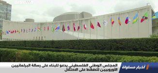 المجلس الوطني الفلسطيني يدعو للبناء على رسالة البرلمانيين الأوروبيين للضغط على الاحتلال