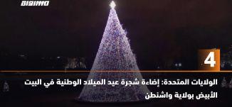 َ60ثانية-الولايات المتحدة: إضاءة شجرة عيد الميلاد الوطنية في البيت الأبيض بولاية واشنطن ،04.12.20