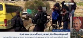 مواجهات بين الشرطة ومتظاهرين عرب بعد عمليات تجريف لأراض بهدف مصادرتها في النقب،شحدة بن بري،23.02