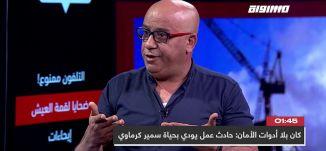كان بلا أدوات الأمان: حادث عمل يودي بحياة سمير كرماوي،غسّان أبو فنّة،المحتوى2019، 11.11