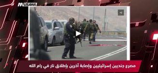 روسيا اليوم - مصرع جنديين إسرائيليين وإصابة آخرين بإطلاق نار في رام الله ،مترو الصحافة،14-12-2018