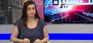 احسان خلايلة - تعيين 30 قاضياً جديداً في محاكم البلاد - #الظهيرة -9-6-2016- قناة مساواة الفضائية