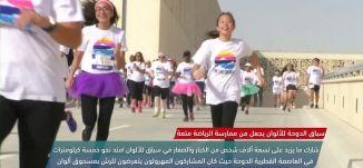 سباق الدوحة للألوان يجعل من ممارسة الرياضة متعة  - view finder- 30-1-2018، قناة مساواة الفضائية