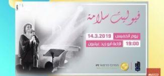 حفل خيري لدعم قسم السرطان في مركز زيف في صفد،صباحناغير،الكاملة، 7-3-2019،قناة مساواة