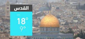 حالة الطقس في البلاد 15-03-2020 عبر قناة مساواة الفضائية