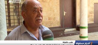 تقرير : انطلاق الترميمات في جامع الجزار بعكا، اخبار مساواة، 5-10-2018-مساواة