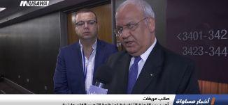 الرئيس الفلسطيني يلتقي موغيريني في نيويورك ،اخبار مساواة،25.9.2018،مساواة