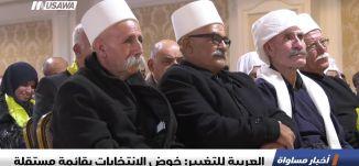 تقرير : العربية للتغيير: خوض الانتخابات بقائمة مستقلة ،اخبار مساواة،10.2.2019، مساواة