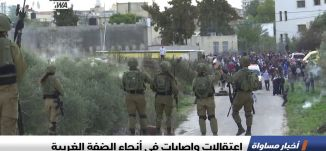 اعتقالات وإصابات في أنحاء الضفة الغربية ،اخبار مساواة،13.12.2018، مساواة