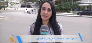 مبادرة شبابية رمضانية في مخيم البداوي،جولة رمضانية،الحلقة 6،قناة مساواة